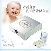 木質寶寶乳牙臍帶保存盒 乳牙收藏盒 乳牙盒 乳牙蒐集盒 牙齒 牙仙子 牙屋 臍帶盒-時光寶盒0771