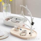 飾品架 首飾收納架創意戒指擺件手鏈項鏈架家用北歐飾品展示架耳環收納樹LB16145【3C環球數位館】