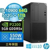 【南紡購物中心】HP Z1 Q470 繪圖工作站 十代i9-10900/64G/512G PCIe+1TB PCIe/P2200 5G/Win10專業版