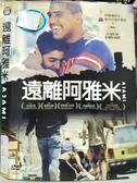 影音專賣店-O12-132-正版DVD*電影【遠離阿雅米/聯影】-影展片