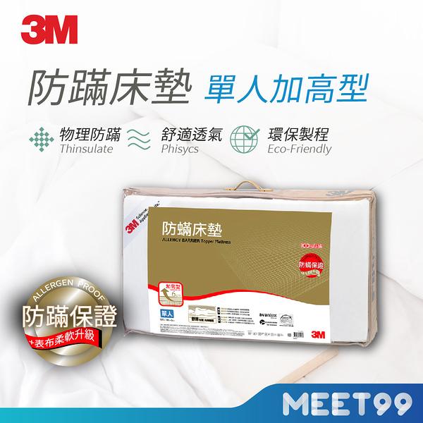 【3M】防蹣床墊 中密度 加高型床墊 單人 3.5呎X6.2呎