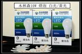 LED燈泡 木林森10W 黃光/白光/1000-900lm
