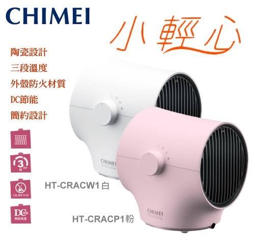 【佳麗寶】-(CHIMEI奇美)枝椏造型PTC陶瓷電暖器(HT-CRACW1)(HT-CRACP1)