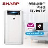 【週末限時折扣↘分期0利率】SHARP 夏普 KI-J101T-W 日本製 適用23坪 動除菌離子清淨機 台灣原廠保固