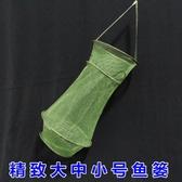 折疊魚簍 收口速干尼龍小魚護大肚魚簍魚兜 魚蝦網 配魚護包
