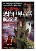 (二手書)令人戰慄的恐怖世界童話與童謠