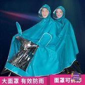 雨衣 電動車摩托車雨衣電瓶車單人雙人男女成人加大加厚自行車騎行雨披 4色可選