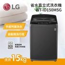 【分期0利率+基本安裝+舊機回收】LG 樂金 WT-ID150MSG 深鐵灰 直立式 洗衣機 15公斤 公司貨