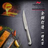 福利品 德國Fackelmann NIROSTA 40404全鋼料理刀