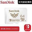 【免運費】SanDisk Nintendo Switch 專用 microSDXC 64G 讀100寫60 U3 UHS-I 6114.NAT64.322 任天堂