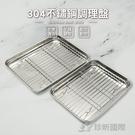 免運【用昕】304不鏽鋼調理盤 兩款尺寸 /瀝油瀝水【此商品頁銷售大款(26cm)】