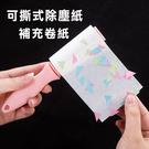 【03899】小號除塵補充卷 可撕式除塵紙 補充卷紙 滾筒黏毛器 衣服衣物 黏塵 寵物