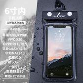 蘋果8手機防水袋游泳潛水防水手機殼vivo華為oppo手機套通用觸屏 一次元