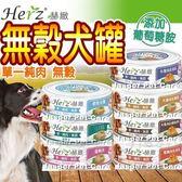 【ZOO寵物樂園】Herz赫緻》犬用無穀單一純肉狗罐-80g*24罐