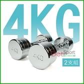 【南紡購物中心】電鍍啞鈴4公斤(菱格紋槓心)(2支)(4kg/重量訓練/肌肉/二頭肌/胸肌/舉重)