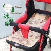 推車坐墊涼席傘車席子手推車冰絲席秋季通用透氣坐墊寶寶童車配件【好康八五折】