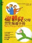 (二手書)過動兒父母完全指導手冊
