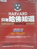 【書寶二手書T9/勵志_AYY】只有哈佛知道_韋因