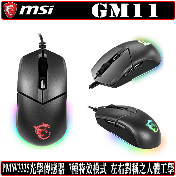 [地瓜球@] 微星 MSI Clutch GM11 Gaming 滑鼠 遊戲 電競