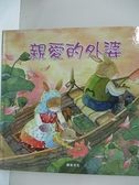 【書寶二手書T3/少年童書_EKK】親愛的外婆_朱惠芳作; 木棉繪畫工坊繪