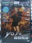 挖寶二手片-O05-014-正版DVD-日片【YoYo高校刑警】-松浦亞彌(直購價)