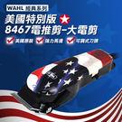 WAHL 經典系列美國特別版8467電推...