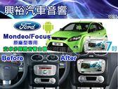 【專車專款】2006~2012年福特 Mondeo/Focus 適用7吋彩色液晶全觸控DVD主機