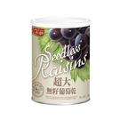 【紅布朗】超大無籽葡萄乾(420g/罐) _限量特惠20210524