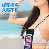 手機防水袋可觸屏潛水套游泳騎手外賣專用漂流拍照密封袋包殼 創意家居生活館