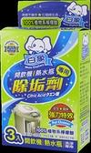 白象 開飲機/熱水瓶 專用除垢劑 3入裝 25g*3包入