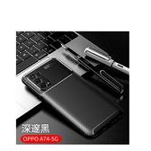 【拉絲碳纖維】OPPO A74 5G 6.5吋 CPH2197 防震防摔軟套 保護套 背蓋