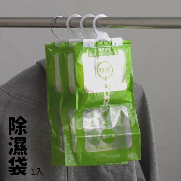 懸掛式除濕袋(1入) / 強力吸溼除濕包 / 可掛式衣櫃防潮乾燥劑 / 除濕劑 / 防潮袋