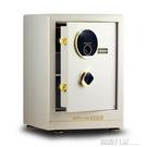 白色指紋密碼保險櫃家用小型60cm高床頭保險箱大型隱形入墻辦公防盜 NMS 露露日記