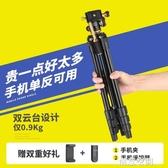 輕裝時代Q160S單反相機三腳架攝影攝像便攜旅行佳能尼康微單錄像手機NMS【創意新品】