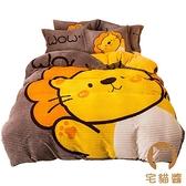雙人床包組 床罩 1.5米床1.8米床上四件套珊瑚絨冬季卡通短絨床單雙面被套【宅貓醬】