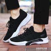 男鞋子透氣網鞋運動休閒鞋韓版潮流網面跑步鞋  朵拉朵衣櫥