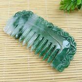 【冰心玉壺】天然和田玉自然光緬甸翡翠a貨飄綠玉梳手玩件手把件