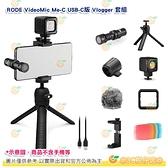附腳架+LED燈等 RODE VideoMic Me-C USB-C版Vlogger kit 套組 手機 直播