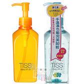SHISEIDO資生堂 TISS深層卸妝油230ml (毛孔潔淨 / 乾濕兩用)【小三美日】