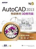 (二手書)TQC+ AutoCAD 2013特訓教材:3D應用篇