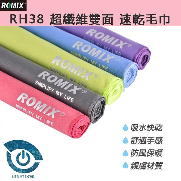 ROMIX RH38 速乾機能巾 吸水快乾不掉色 防風保暖 運動 登山 健行必備