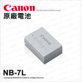 Canon 原廠配件 NB-7L 鋰電池 PowerShot G12 SD9 DX1 HS9 SX30 IS 專用 薪創數位數位
