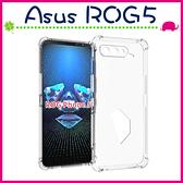 Asus ROG Phone5 ZS673KS 四角加厚氣墊背蓋 透明手機殼 軟殼保護套 TPU手機套 全包邊保護殼