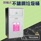 不鏽鋼附輪式垃圾桶 TH-125SW (收納桶/廚餘桶/收納桶/垃圾筒/桶子/雜物收納/遊樂場/辦公室)
