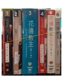 挖寶二手片-R30-正版DVD-歐美影集【花邊教主 第1~6季/系列合售】-(直購價)部份無外紙盒