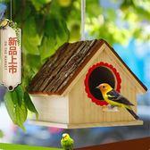 鳥窩鸚鵡窩實木保暖鳥巢繁殖箱鳥用品用具虎皮八哥珍珠戶外裝飾窩 BBJH