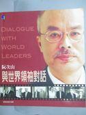 【書寶二手書T1/政治_MRJ】與世界領袖對話_阮次山