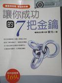 【書寶二手書T6/財經企管_OGI】讓你成功的七把金鑰_曾光