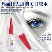 假睫毛膠水雙眼皮膠水化妝師持久自然防水防過敏 【快速出貨】