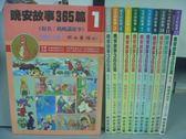 【書寶二手書T9/少年童書_RCP】晚安故事365篇_全12冊合售